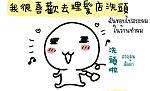 การ์ตูน-wanwan-1.jpg