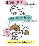 การ์ตูน-wanwan-3.jpg