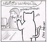 การ์ตูนแมวสถ่อย-2.jpg