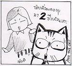 การ์ตูนแมวสถ่อย-3.jpg