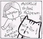 การ์ตูนแมวสถ่อย-4.jpg