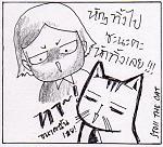 การ์ตูนแมวสถ่อย-5.jpg