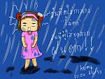 ฝนตก.jpg