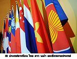 10-ประเทศอาเซียน-ไทย-ลาว-พม่า.jpg