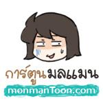 เว็บการ์ตูนมลแมน