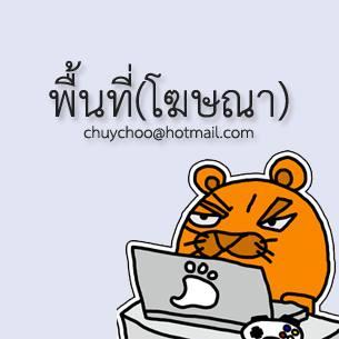 ลงโฆษณาติดต่อ chuychoo@hotmail.com