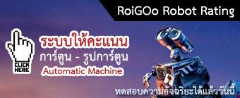RoiGOo Event