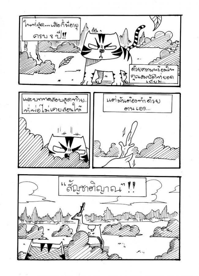 การ์ตูนเสือ2