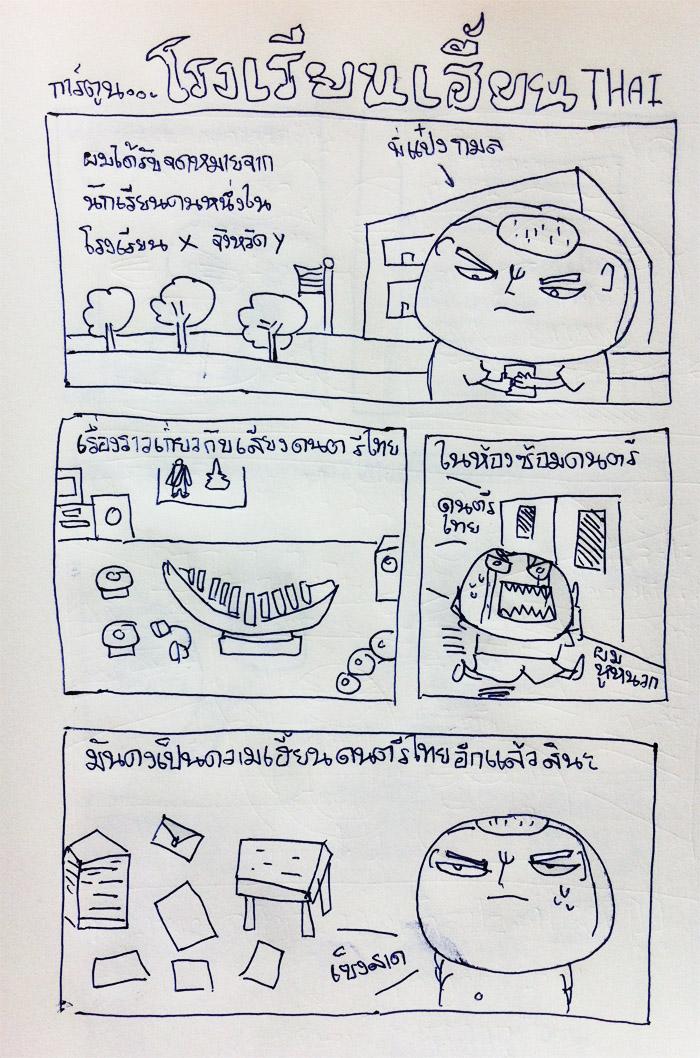 การ์ตูนโรงเรียนเฮี้ยนไทย1