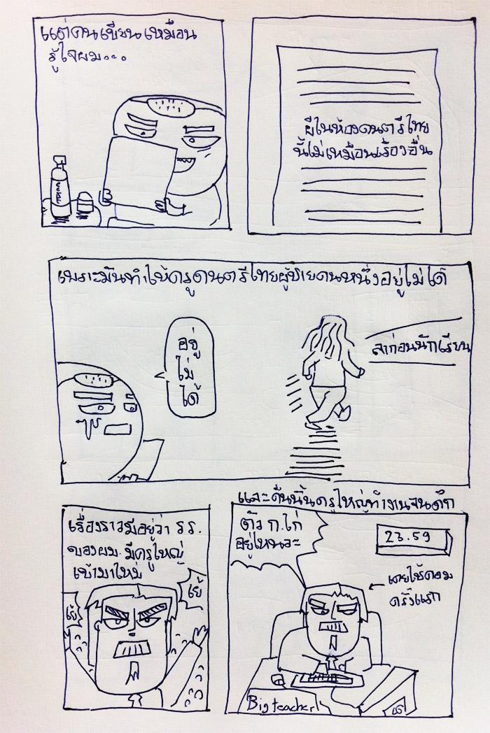 การ์ตูนโรงเรียนเฮี้ยนไทย2