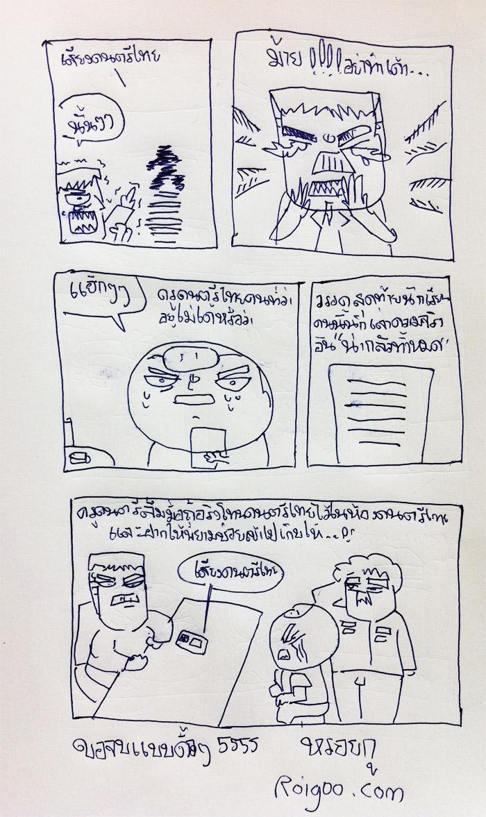 การ์ตูนโรงเรียนเฮี้ยนไทย4