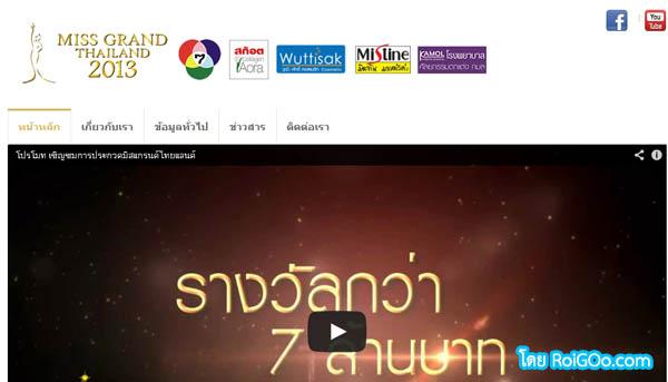 Miss Grand Thailand2