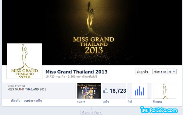 Miss Grand Thailand3