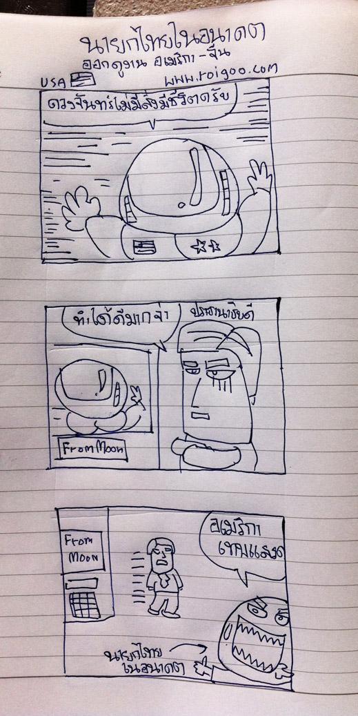 นายกไทยในอนาคต1