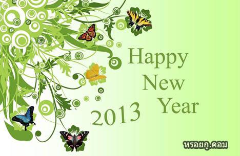 การ์ดวันเกิดอวยพรปีใหม่