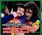 ทีเด็ดฟุตบอลเมืองไทย