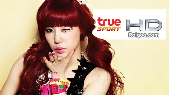 ดูบอลสด Truesport HD 1 3 5 2
