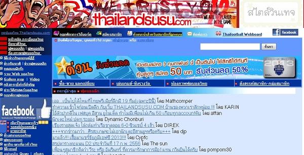 เว็บฟุตบอลไทยแลนด์สู้สู้